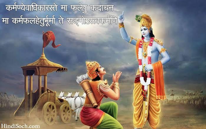 Bhagvad_Geeta